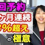 次回予約10か月83%越えの極意 【ひとり美容室経営塾311号】