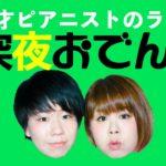 【ラジオ】#11 美容室の話