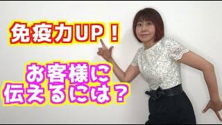 【美容サロンオーナー様必見!】免疫力アップ#2