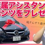 【納車】21歳の美容師アシスタントにサプライズ!メルセデスベンツ E250 カブリオレ