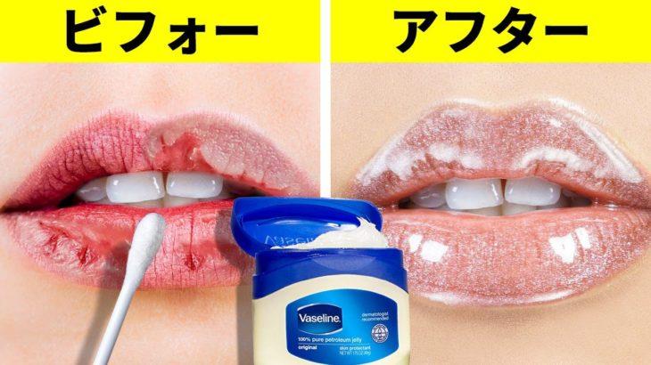 知っておくと超便利! 美容の秘訣とヒント32選