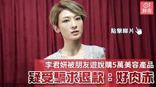 李君妍被朋友遊說購5萬美容產品 疑受騙求退款:好肉赤