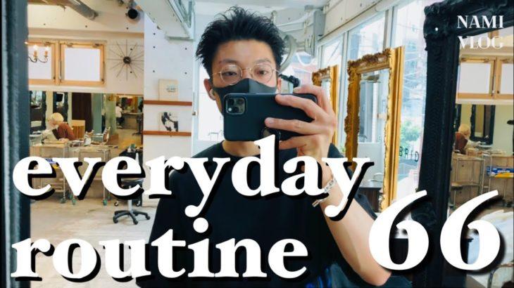 ついに酔っ払ってやらかした!!【北欧好き美容師の日常ルーティン#66】34歳独身happyに生きる♪ナミカズの人生の日記/routine