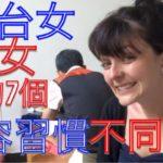 台女 英女 的七個美容習慣大不同 Different beauty habits in the UK and Taiwan