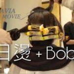 日本髮型 熊本美容室FLAVIA Bob + 燙