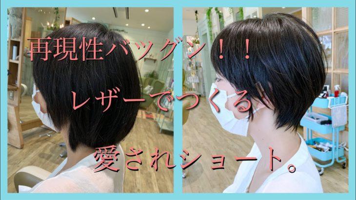 熊本 美容師「再現性バツグン!!レザーでつくる愛されショート。」Junji-egu