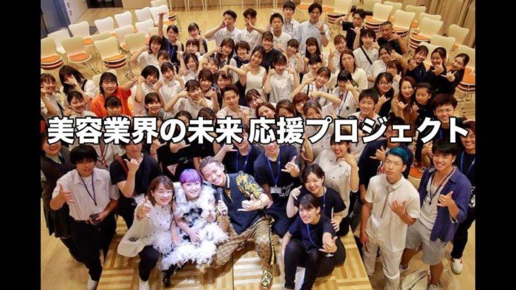 KYOGOKU オンライン学校  クラウンドファンディング 美容業界の未来応援プロジェクト