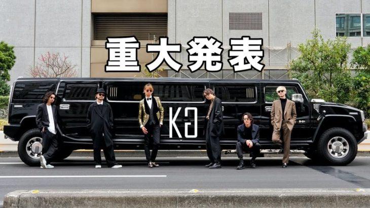 【美容師 新時代到来】Kyogoku Professional 始動 !