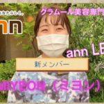 [新入社員のご紹介!MIYEON」美容室アン LEGS岸和田店
