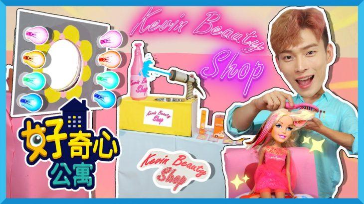 凱文家變成芭比美容室 | 凱利和玩具朋友們 | 凱利TV
