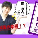 【東京中央美容外科】美容外科医 南享介、YouTube始めました!【自己紹介】