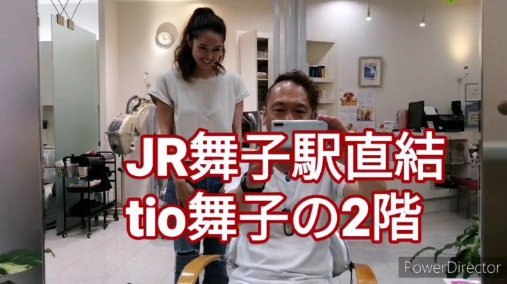 【舞子駅直結の美容室エイント】ブラボーしろうが長年お世話になってる美容室です。