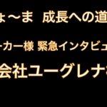 【 株式会社ユーグレナ様編 】しょ〜ま & かずや ! 美容師視点で ふわっと検証!