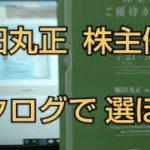 堀田丸正 株主優待   女性に嬉しい 美容品 カタログ 優待