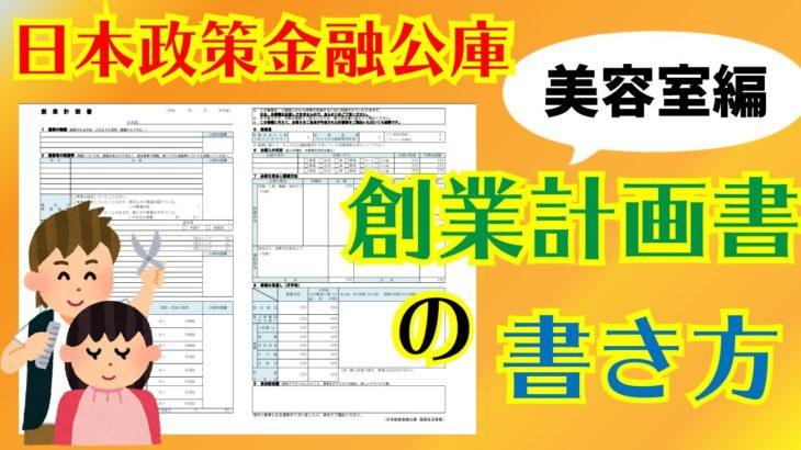 【美容室】日本政策金融公庫の創業計画書の書き方