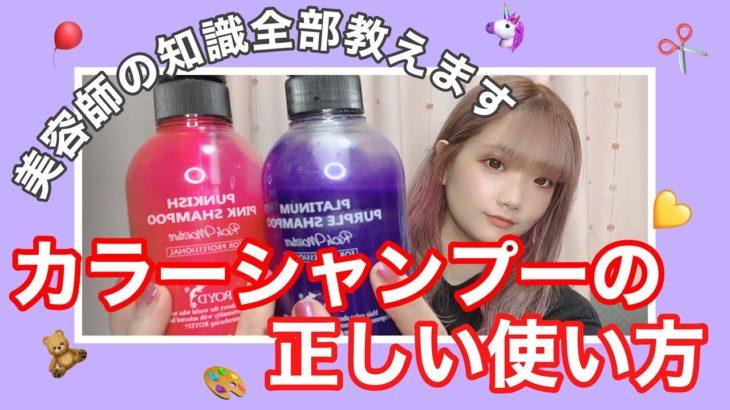 【カラーシャンプー】ハイトーンカラーを長持ちさせる方法!現役美容師が実践する方法全て話します!
