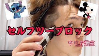 【美容師が教える‼️】セルフツーブロックのやり方🔥思いのほか夢の国だった。