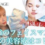【美肌】医師公認!本物のフェイスマスクと美容液!肌トラブルに悩んでる人必見!