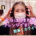 「簡単!カワイイ!タマネギアレンジ」美容室アン ハーツ三国ケ丘店