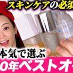 【ベストコスメ】元パリコレメイクアップアーティストがガチ推し!美容オイルの選び方と使い方を教えます!