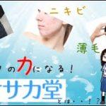 【ゆっくり】薄毛・ニキビ・肥満などの悩みを解決してくれるサイト!?『オオサカ堂』とは?【解説】