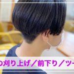 【大人の刈り上げ/前下り/ツーブロック】美容学校講師 #頭の形をキレイに #ハンサムショート #マスクヘア #切り方