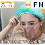美容大国タイも営業再開 伝統マッサージも感染対策