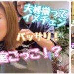 【イメチェン】美容室ごっこ!?お友達のお店オープン!!