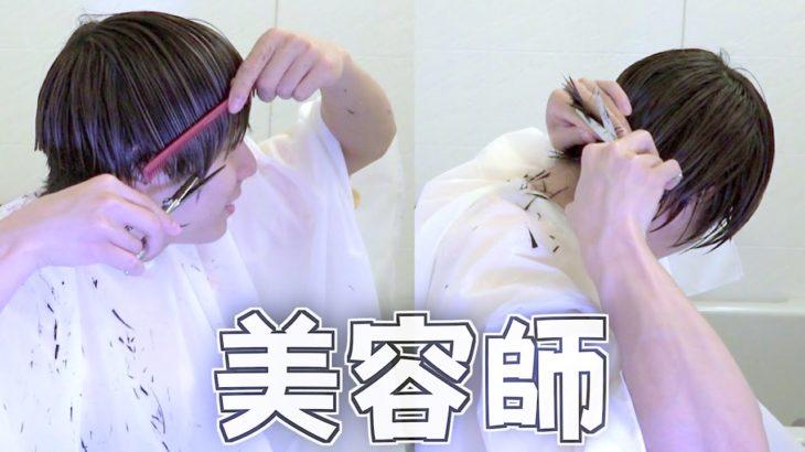 """『美容師』って """"自分の髪の毛"""" 切れるのか⁉️"""