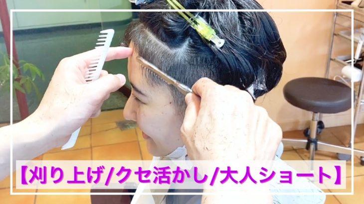 【刈り上げ/クセを活かした大人ショート/ツーブロック】美容学校特別講師 #頭の形をキレイに #切り方