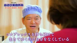 あさひ美容外科CM【2020院長編】