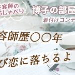 【博子の部屋#22】美容師歴〇〇年、再び恋に落ちるように【着付けコンテスト秘話】