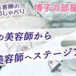 【博子の部屋#25】普通の美容師から婚礼美容師へステージアップ!