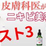 【皮膚科医が解説】ニキビ美容液ベスト3