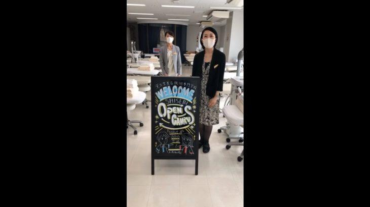 資生堂美容技術専門学校 第3回インスタライブ AO入試説明編 9分38秒|資生堂