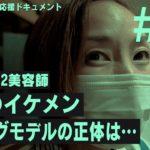 43歳バツ二美容師ミサトさん/やってきたのは埼玉のイケメン/その正体とは…