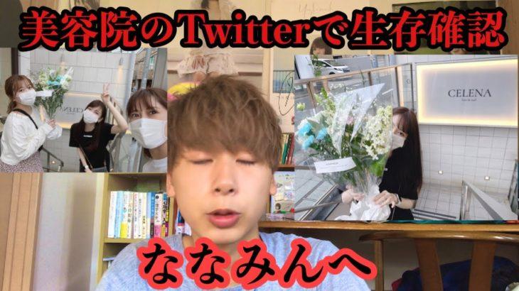 【元乃木坂46】某美容室のTwitterに載った橋本奈々未さんが○○すぎる件、、、。