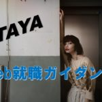 【美容学生向け】6/15 Web就活Egg TAYA説明会