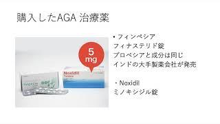 【AGA治療】個人輸入に切り替えた経緯は?【オオサカ堂】