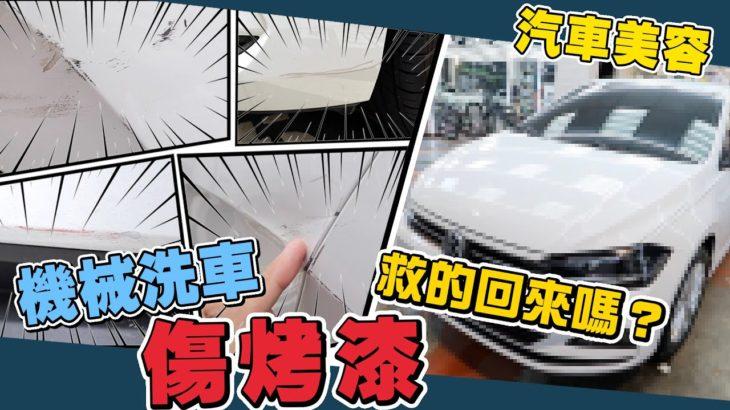機械洗車傷烤漆嗎?汽車美容能拯救回來嗎!? 謝秉鈞Attila