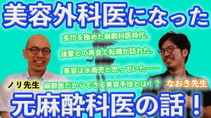 【ドクターコラボ】現役美容外科医になった元麻酔科医の話!!DCTRSなおき先生にインタビュー