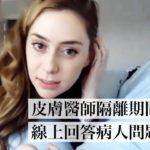 皮膚科醫師破解「DIY美容」迷思:不是專業恐致細菌感染|大明星化妝間|Vogue Taiwan