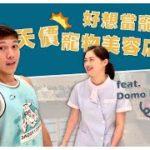 好想當寵物!天價寵物美容店開箱!!Feat. DOMO PET HOUSE