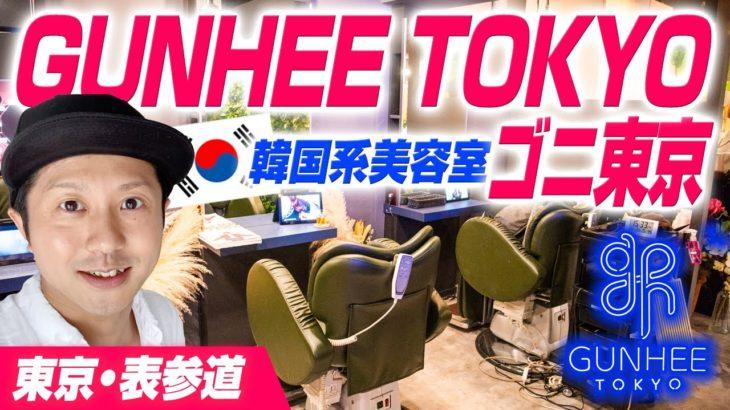 【東京・表参道】韓国の話で盛り上がる美容室「GUNHEE TOKYO(ゴニ東京)」人気の韓国人がオーナーだし、スタッフも尋常じゃないくらい韓国好き!