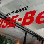 佐賀市の美容室 HAIR MAKE WISE-Be.の店内紹介動画