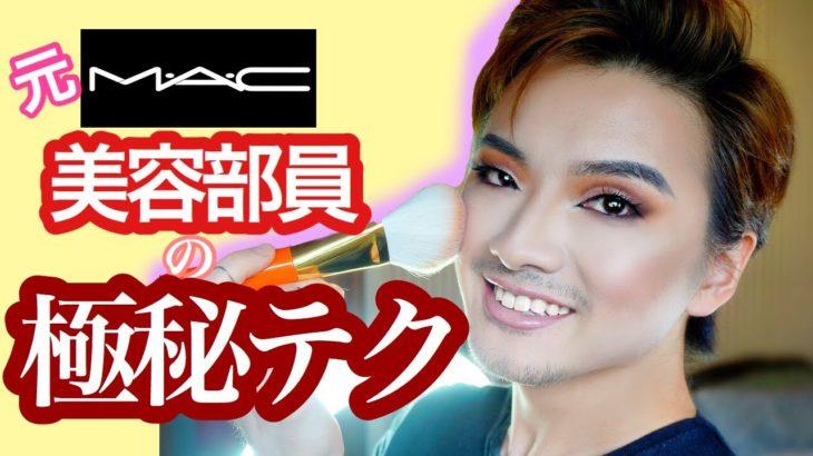 【元MAC美容部員が伝授】MACで働いていて学んだメイクテクニックを特別に教えちゃいます!!