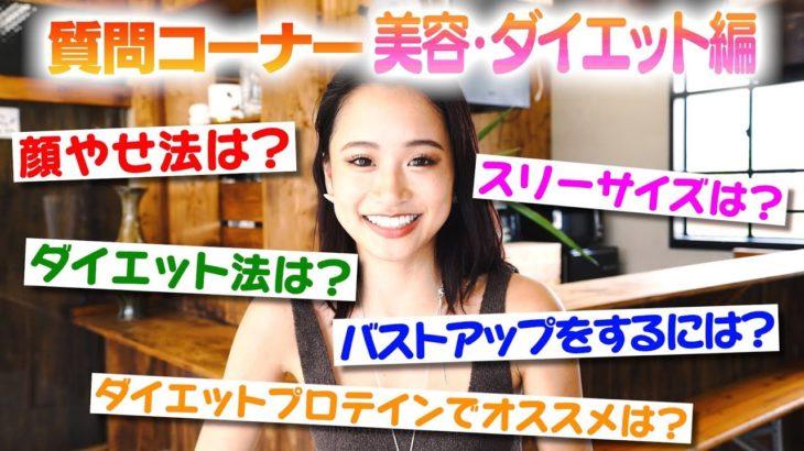 【Q&A】質問コーナー~美容、ダイエット編~