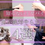 皆さんは大丈夫??美容師が髪の毛に対して『絶対やらない事!』 SALONTube 渡邊義明