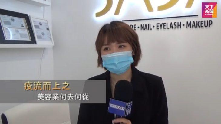 【坐觀天下之疫流而上】 美容業何去何從 Sky Link TV Chinese News 07232020