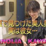 "美容の森""Vol.2″ 美人美容師図鑑#01 MAGNOLiA / KAYO"